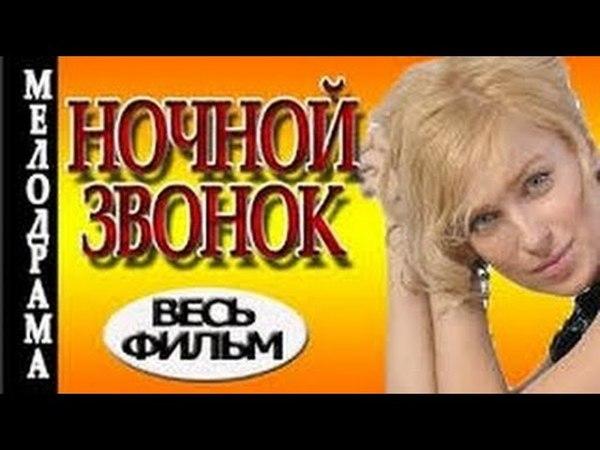 НОЧНОЙ ЗВОНОК HD мелодрамы 2016 новинки русские | мелодрамы русские 2016 новинки | фильмы
