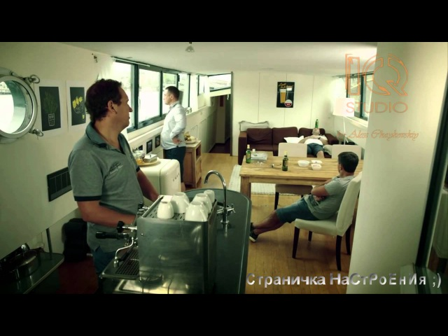 Квартет И по Амстелу (эпизод 8) Как кофе