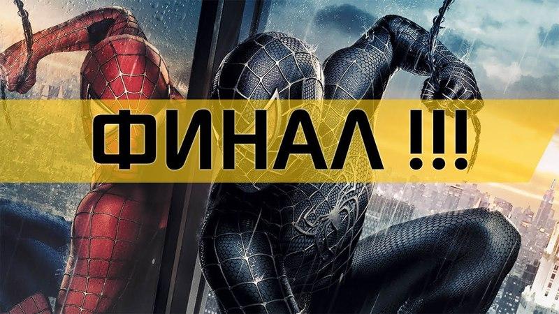 Прохождение игры Человек паук 3 19 ГРАНДИОЗНЫЙ ФИНАЛ!
