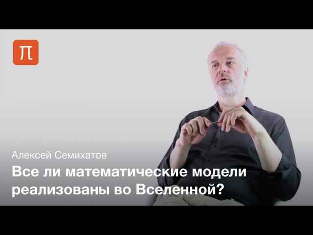 Абстрактное и конкретное в математике — Алексей Семихатов f,cnhfrnyjt b rjyrhtnyjt d vfntvfnbrt — fktrctq ctvb[fnjd