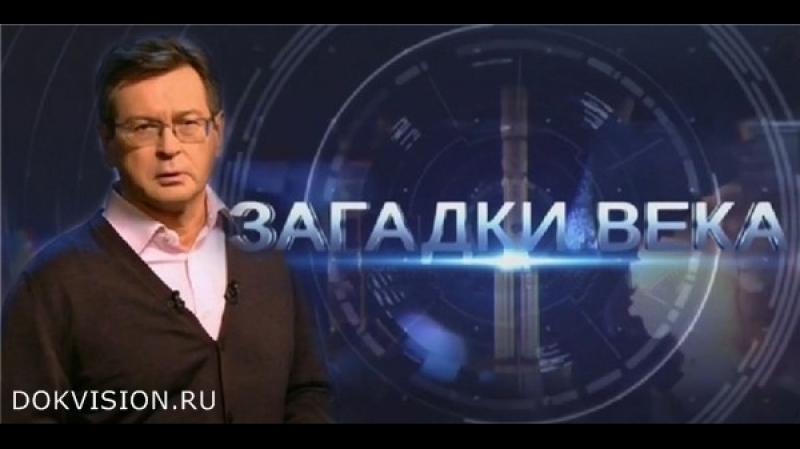 Загадки века с Сергеем Медведевым. Кто Вы, Вольф Мессинг (2018)
