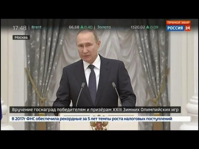 Владимир Путин поздравил олимпийцев
