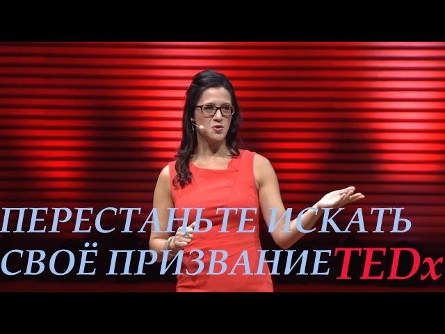 Перестаньте искать своё призвание - Terri Trespicio. TED на русском