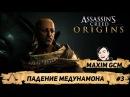 Assassin's Creed Истоки Прохождение часть 3 Первая цель Медунамон Ибис