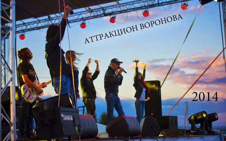 Аттракцион Воронова - Билет в космос (Юбилей У-УАЗ 75 лет) 2014 Live (AV-music)