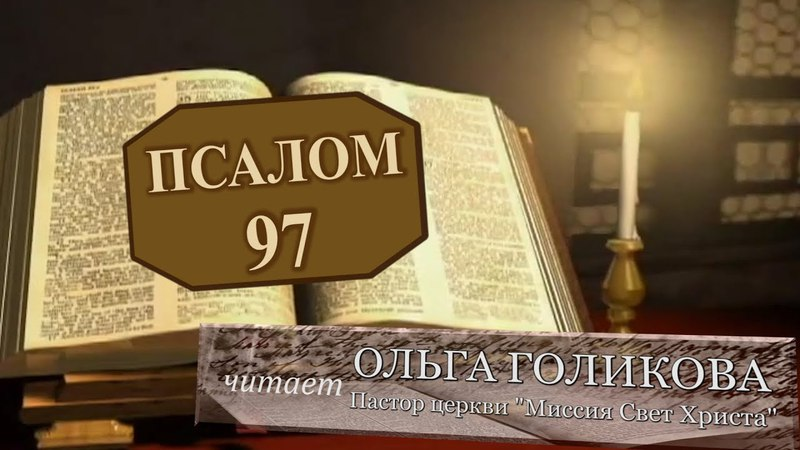Место из Библии Наши провозглашения 97 Псалом
