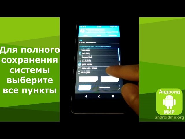Как сделать бэкап андроид (backup Android)