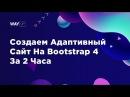 Создаем Адаптивный Сайт На Bootstrap 4 За 2 Часа