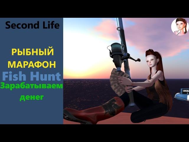 Почему мои ЛИНДЕН ДОЛЛАРЫ пахнут рыбой Заработок на рыбалке Fish Hunt в Second Life.