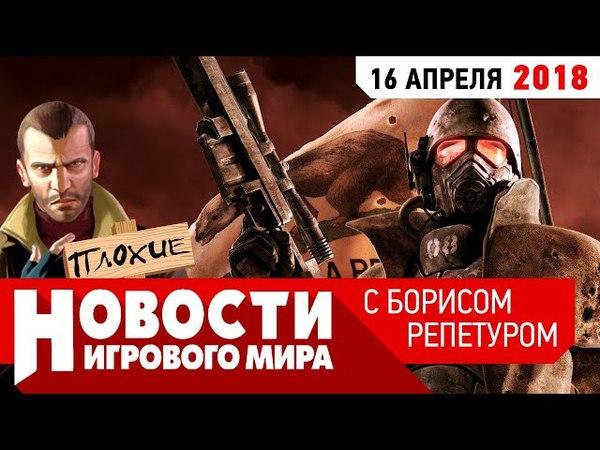 ПЛОХИЕ НОВОСТИ: Playstation 5, Fallout Бета, Порнхабный Overwatch и Hotline Простоквашино » Freewka.com - Смотреть онлайн в хорощем качестве