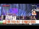 남북 합동공연 마무리…기립박수 터져 연합뉴스TV YonhapnewsTV