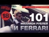 101 миллион рублей и Ferrari