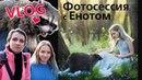 VLOG. Фотосессия с енотом. Раечка и Жулик. Девочка с голубыми волосами.