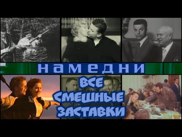 Намедни. Наша Эра 1961-2003. Сборник всех смешных вставок в кинохрониках с Леонидом Парфёновым
