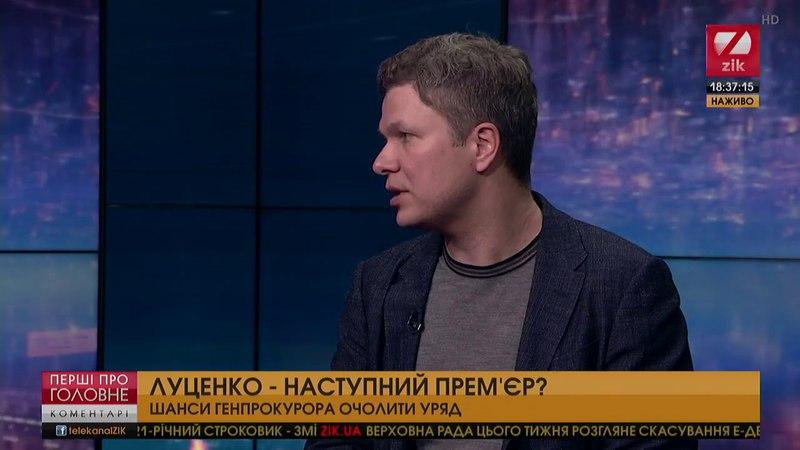 Леонід Ємець: Прізвище Луценка обговорюється у контексті зміни прем'єр-міністра