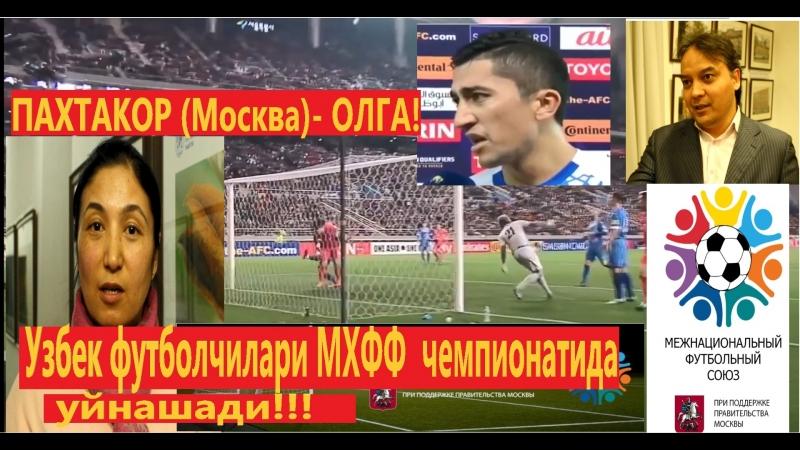 ФУТБОЛГА МАРХАМАТ. С 7 апреля по 9 июня 2018 года в Москве пройдет чемпионат по футболу среди национально-культурных объединений