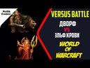 Versus Battle WOW(Дворф vs Эльф крови)