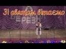 Святковий концерт Рябківського БК та хореографічного колективу Веселка до дня 8 Березня