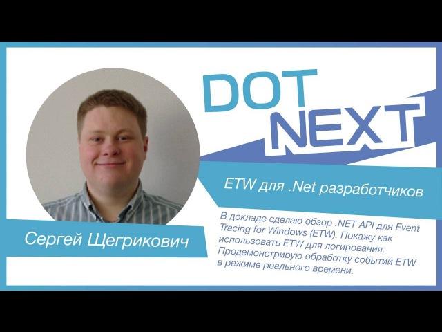 Сергей Щегрикович ETW для Net разработчиков