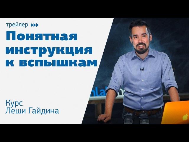 Как настроить вспышку | Видеокурс Леши Гайдина | Понятная инструкция для фотогр ...