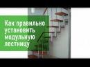 Сделай сам установка модульной лестницы / Леруа Мерлен