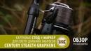 Карповые СПОД и МАРКЕР для сверх-дальних забросов Century Stealth Graphene (русская озвучка) ОБЗОР