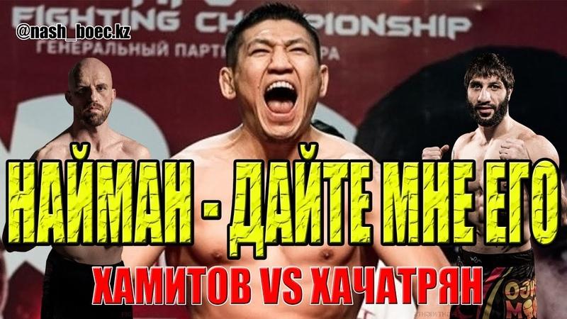 Куат Хамитов vs Давид Хачатрян mma КуатХамитов Найман