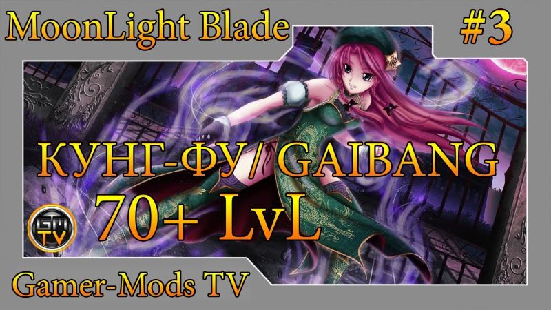 ֎ MoonLight Blade ֎ Продолжаем качать GAIBANG КУНГ ФУ Мастер 70 LvL 3