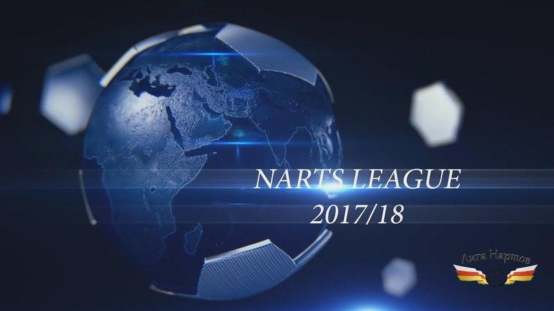 Лига Нартов Д2 2017-2018. Янг Бойз - Пуштун. 1 тайм.
