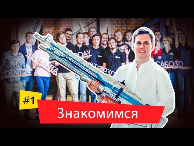 3D-влог: Видеоблог Top 3D Shop о цифровом производстве (3D-печать, аддитивные технологии) 1 » Freewka.com - Смотреть онлайн в хорощем качестве