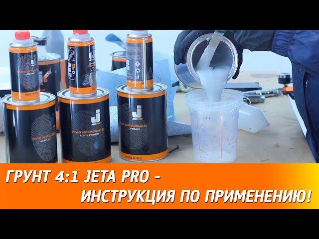 Грунт 4 1 JETA PRO инструкция по применению