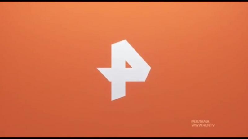 Рен тв заставки рекламы (Осень 2017)