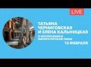 Татьяна Черниговская и Елена Кальницкая о воспитании в императорской семье Онлайн трансляция