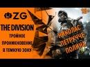 ZG The Division. Тройное проникновение в Темную Зону 18