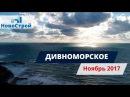 Курортный посёлок Дивноморское с высоты птичьего полёта.