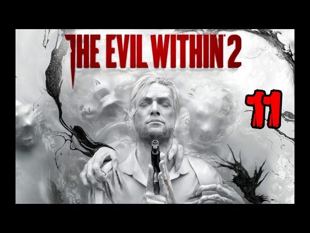 The Evil Within 2 Прохождение на русском Часть 11 ЗНАКОМСТВО С САЙКСОМ