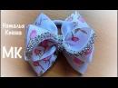 Бантики из репсовых лент МК Ribbon bows DIY