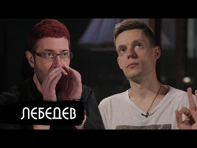 Артемий Лебедев - магистр мата и отец 10 детей / вДудь