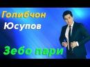 Голибчон Юсупов - Зебо пари   Golibjon Yusupov - Zebo pari
