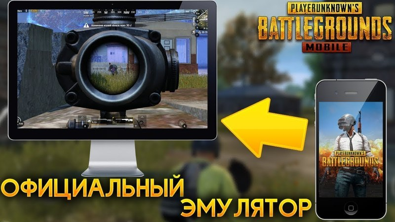 ЭМУЛЯТОР PUBG MOBILE На ПК ЛУЧШЕ BlueStacks и NOX (FREE PUBG 60FPS PC)