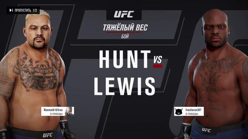 JFL 10 HEAVYWEIGHT Mark Hunt Naemnik163rus vs Derrick Lewis Ivantaran307