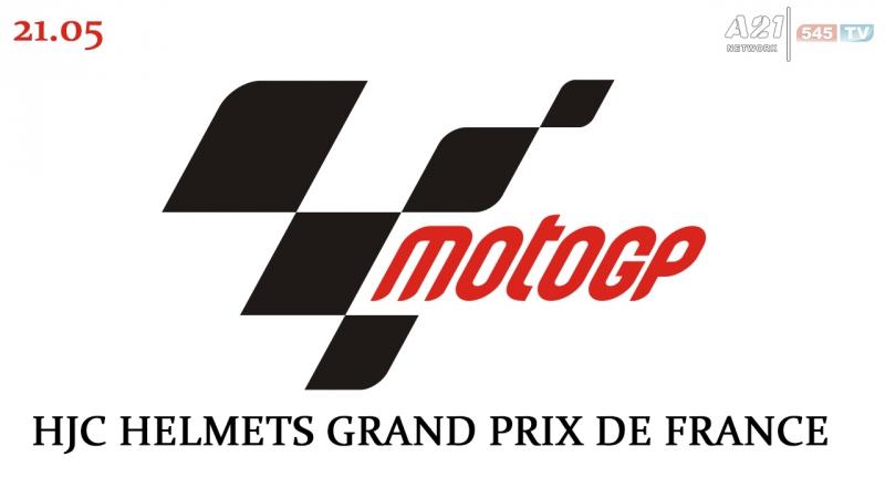Moto GP Сезон 2017 Этап 5 HJC Helmets Grand Prix de France Гонка 21 05 2017 Русская озвучка 545TV A21 Network