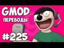 Garrys Mod Смешные моменты перевод 225 - НОГЛА ИЩЕЙКА Гаррис Мод