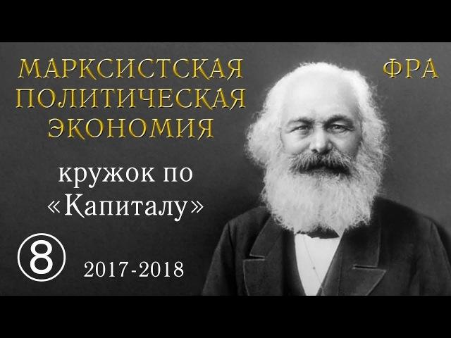 Карл Маркс «Капитал». №8. Том I, глава I «ТОВАР», §4, глава II «ПРОЦЕСС ОБМЕНА».