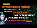 Fast Bitcoin Mining Pro-Miner Hashing Power 100.00 GH/s 0.01BTC = 10000GH/s NoInvestment MiningGurus