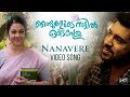 Njandukalude Naatil Oridavela Nanavere Song Video Nivin Pauly, Aiswarya Lekshmi Official