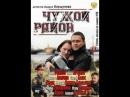 Чужой район 17 серия 1 сезон