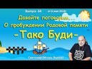 О пробуждении Родовой Памяти Тако Буди Игорь Яцков