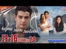 Верни мою любовь / HD 720p / 2014 мелодрама. 13-16 серия из 24