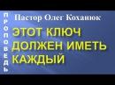 Пастор Олег Коханюк Этот ключ должен иметь каждый 10 12 2017